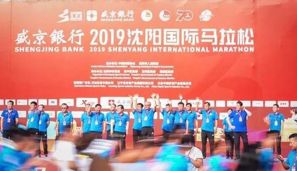 盛京银行2019沈阳国际马拉松激情起跑,2万跑友驰骋浑河两岸