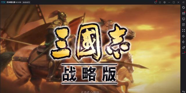 《三国志战略版》电脑版安卓手游模拟器PC版下载