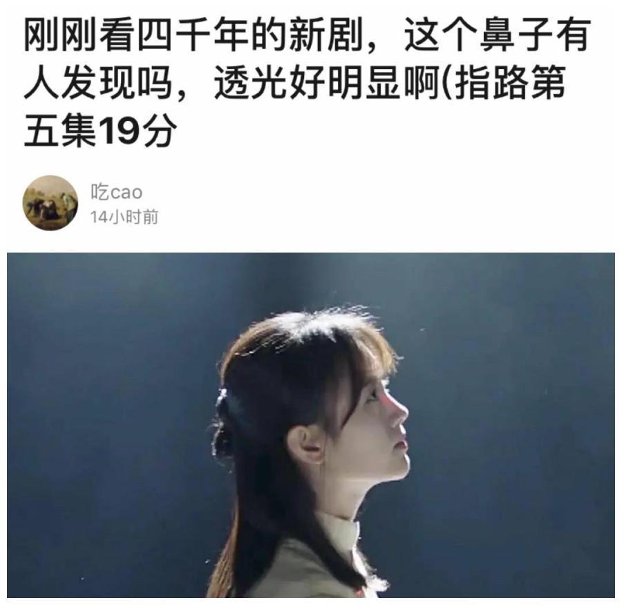 """""""四千年""""鞠婧祎被质疑装""""膨体"""",侧面鼻骨透亮,引网友炸锅"""