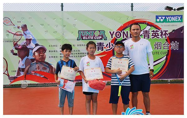 2019YONEX青英杯全国青少年网球赛烟台站圆满落幕