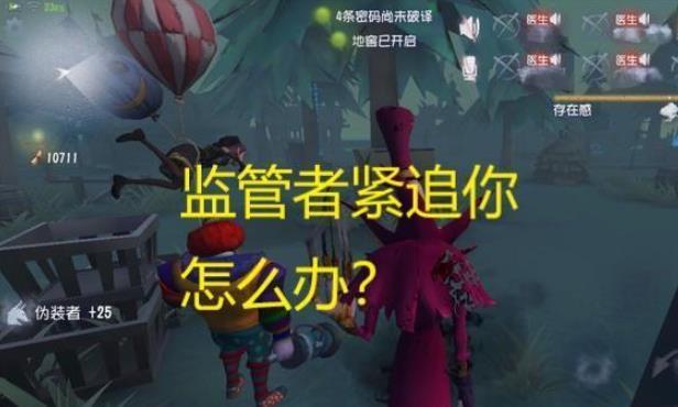 第五人格:新手玩家如何躲监管者,利用好这三个道具,轻松通关