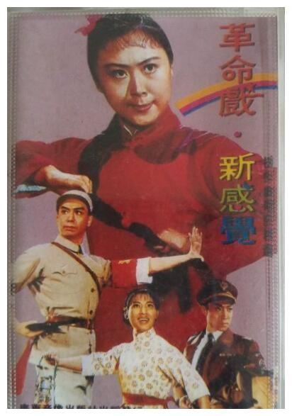 (YY)老磁带《革命戏 新感觉》广东音像出版社发行