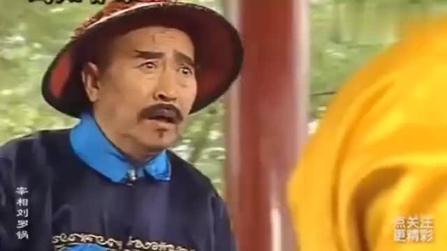 宰相刘罗锅:清风不识字 何顾乱翻书,和珅一番论调让刘墉大笑