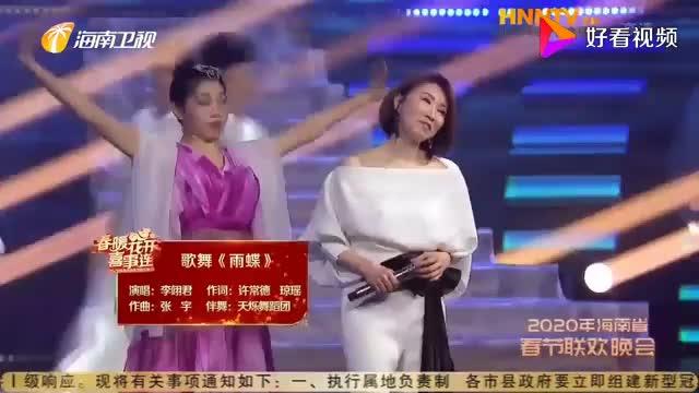 2020海南春晚歌手李翊君《雨蝶》经典音乐一响满满都是回忆