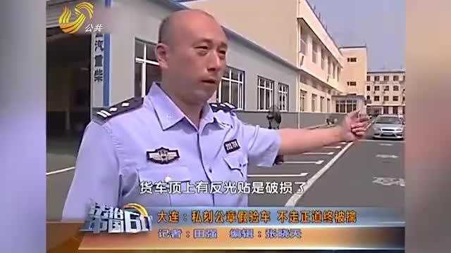 货车外观不合格却轻松过初检民警一看公章他都退休了