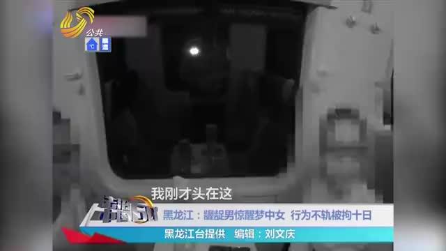 女孩火车上被陌生男子掀裙子乘警将男子抓住后我喝大了