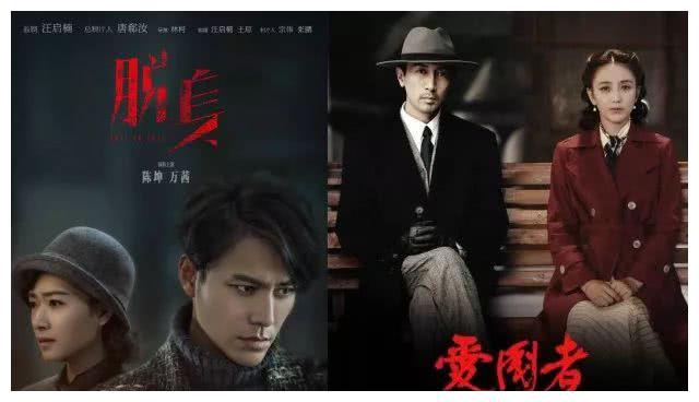 陈坤万茜的《脱身》VS 张鲁一佟丽娅的《爱国者》,哪个更好看?