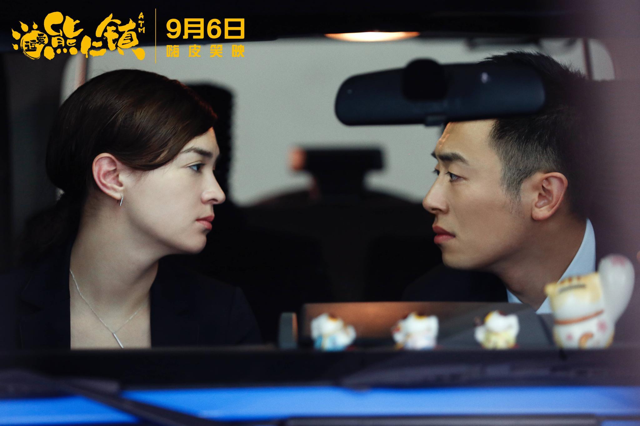 朱亚文张榕容《逗爱熊仁镇》发布新预告 相爱相杀Battle不断
