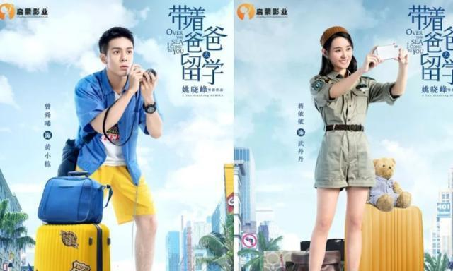 带着爸爸去留学导演姚晓峰:留学不是关键,孩子成长需求才是重点