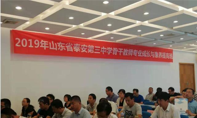 泰安三中50名骨干教师走进南京理工大学参加学习培训班