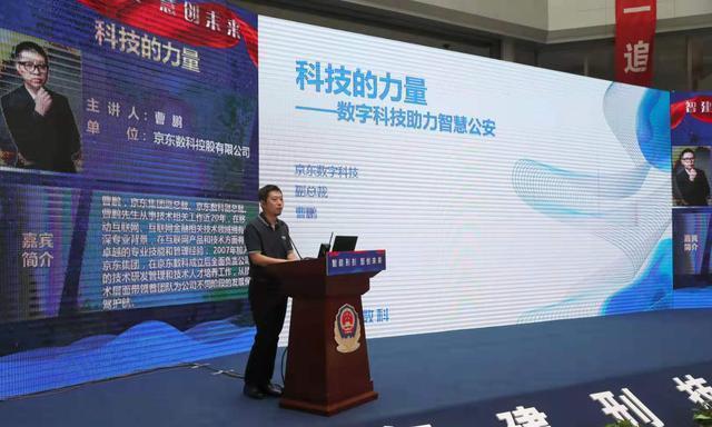 京东数科曹鹏受邀出席刑事技术科技周,谈数字科技助力智慧刑侦