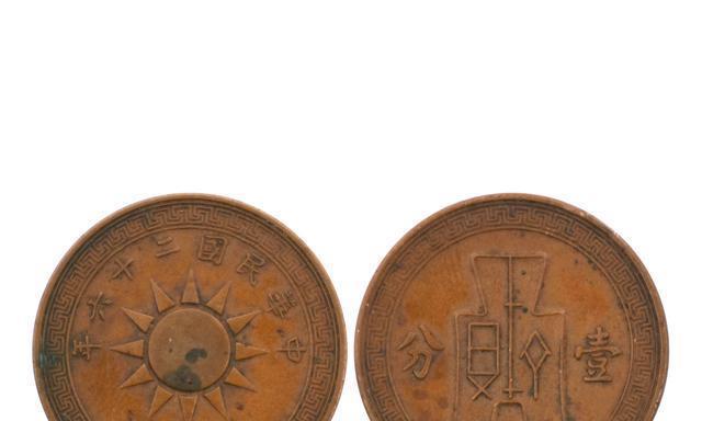 中华民国二十六年壹分铜币——像太阳一样光芒万丈