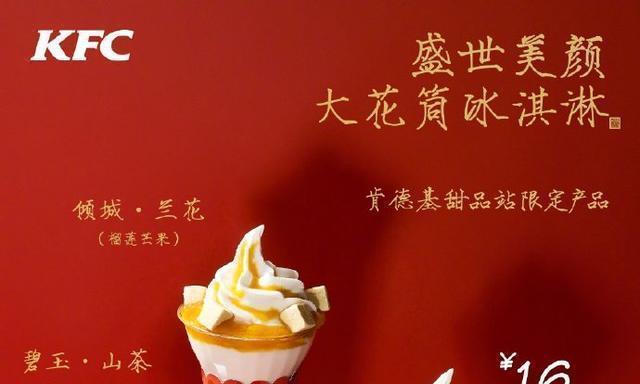 朱一龙代言的肯德基盛世美颜冰淇淋,是肯德基这几年出过最貌美的