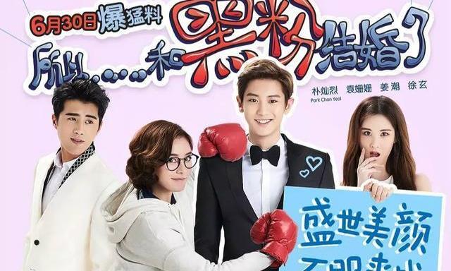 崔秀英崔泰俊主演韩剧《所以我和黑粉结婚了》可能被雪藏?