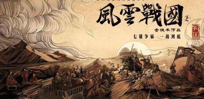 云集李立群、王劲松、林永健众多老戏骨的《风云战国之列国》将播