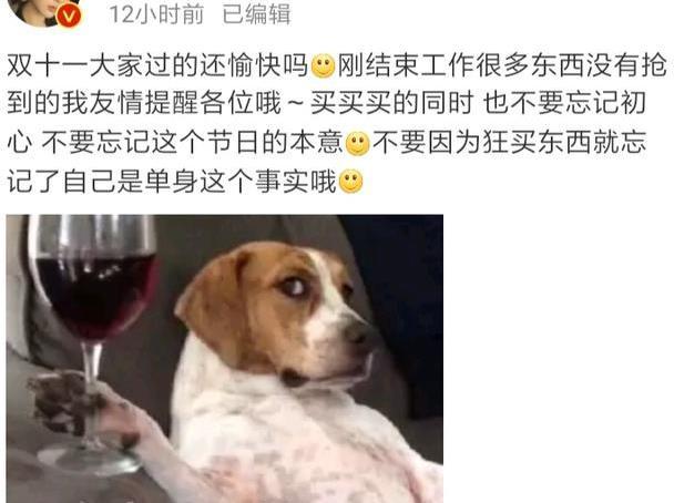 杨紫在线调侃粉丝,强烈宣布自己单身,还打了一波广告