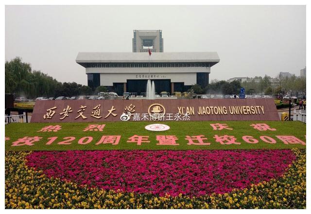 中国MEM网:西安交大MEM和西北工业MEM两所985院校最新解读