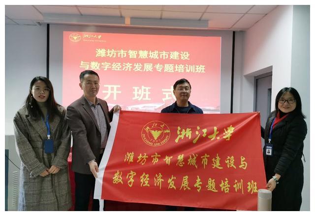潍坊市智慧城市与数字经济建设专题培训班 在浙江大学开班
