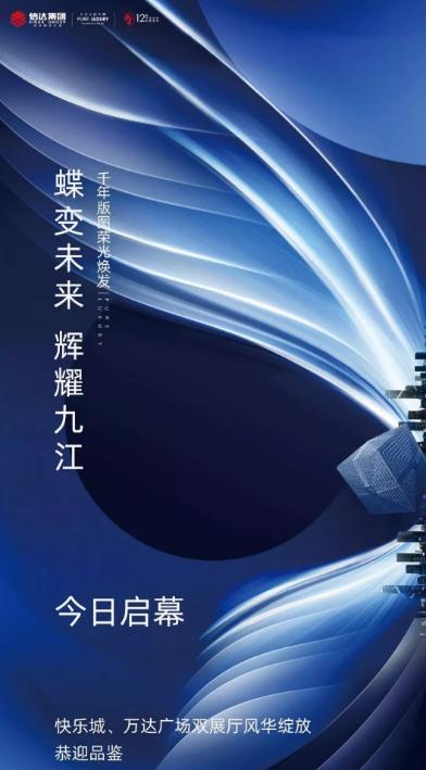 蝶变未来,辉耀九江|快乐城&万达广场中辉城市展厅盛大开放!