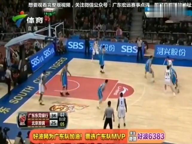 广东vs北京:拜纳姆一个小加速,过人是真的快!