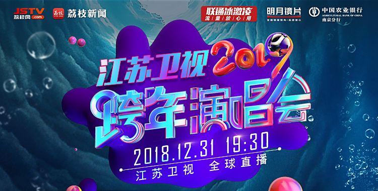 江苏卫视2019跨年演唱会:赵丽颖林志玲吴亦凡魅力演出