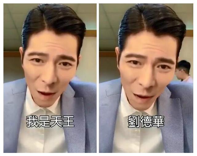 萧敬腾发模仿刘德华视频,周杰伦:你不怕刘德华公司的人打上门?