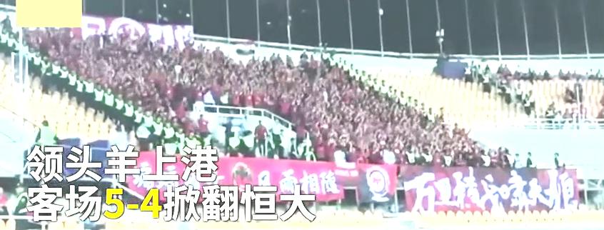 上海上港目标冠军!中超天王山之战,上港5:4掀翻恒大