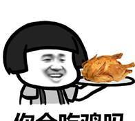吃鸡表情包蘑菇头表情, 大吉大利日日吃鸡图片