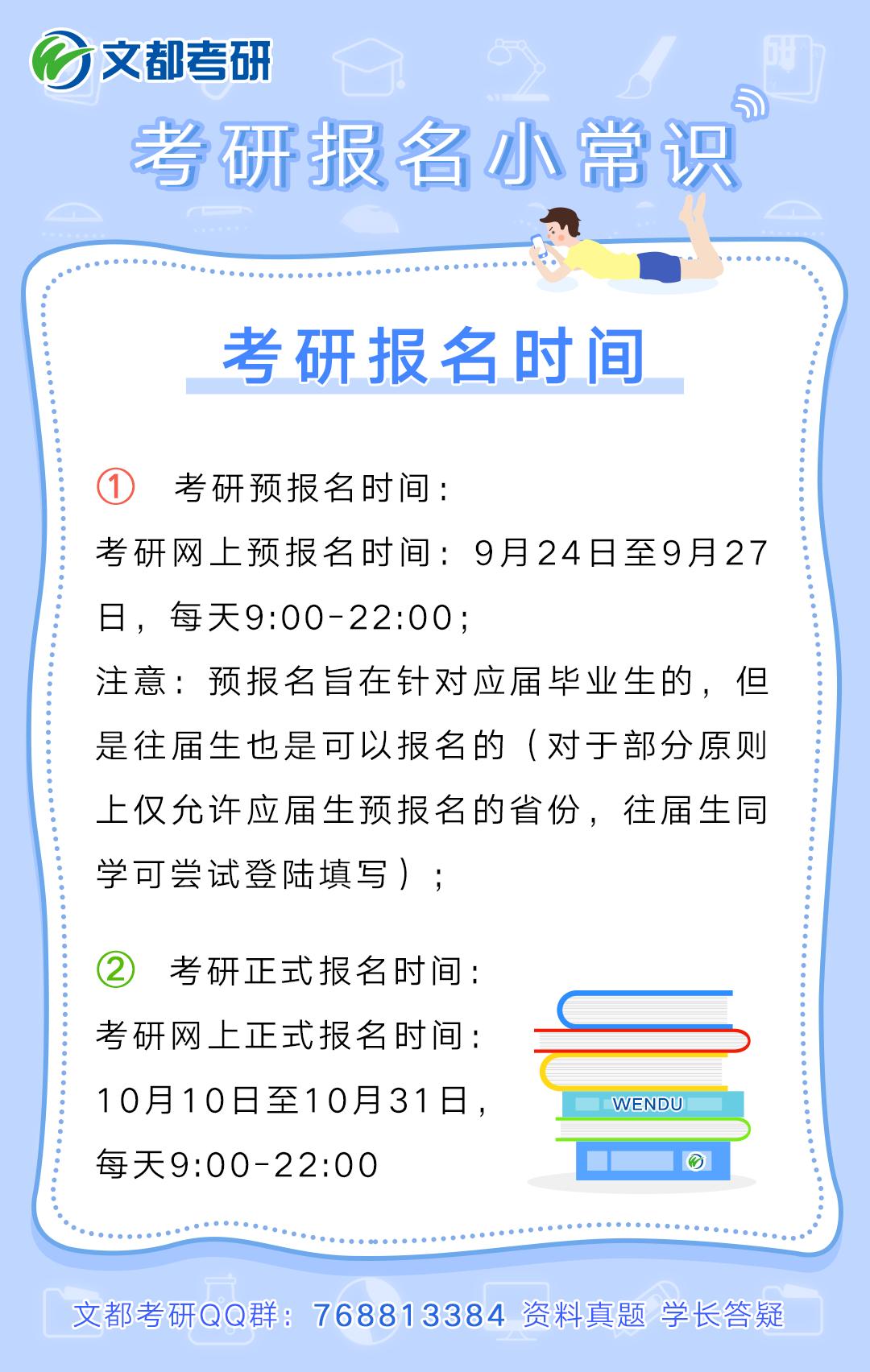 2020考研预报名文都考研报名小常识(一)