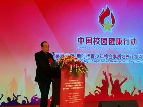 中国校园健康行动星星火炬新时代青少年综合素质培养计划正式启动