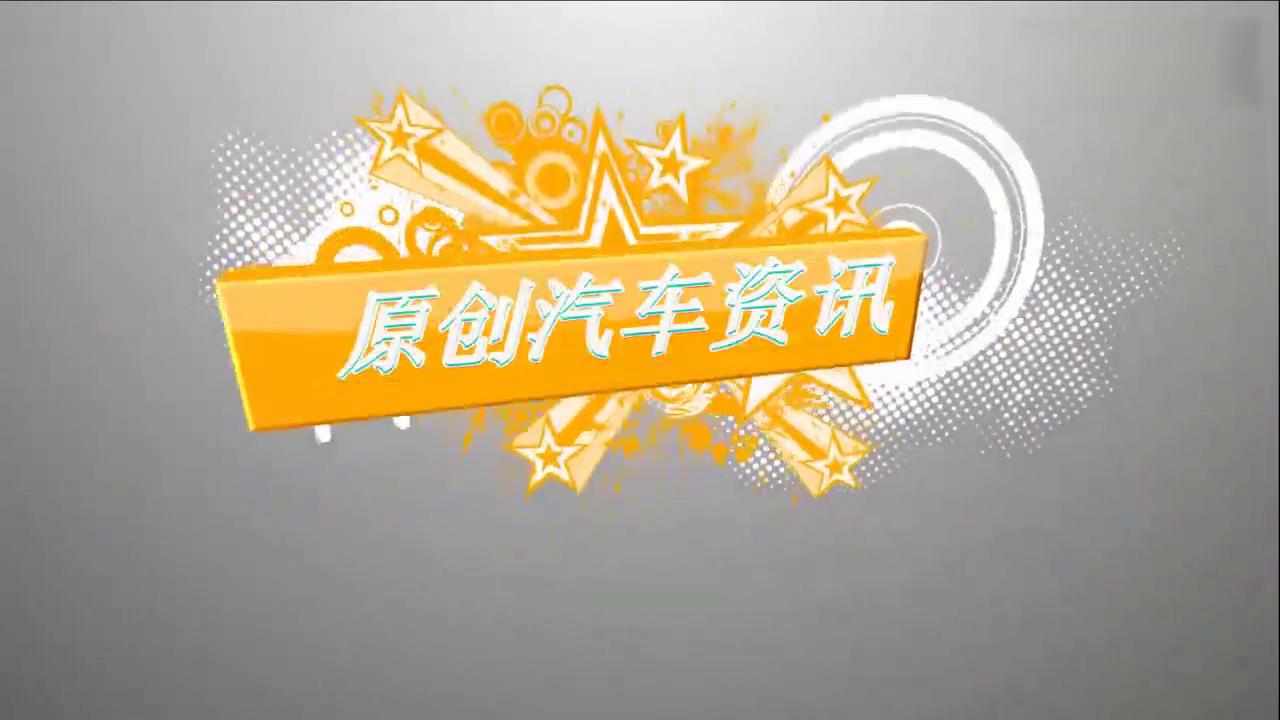 视频:荣威终于发力了!新款e950外观大气,充一次电能跑好几个省!