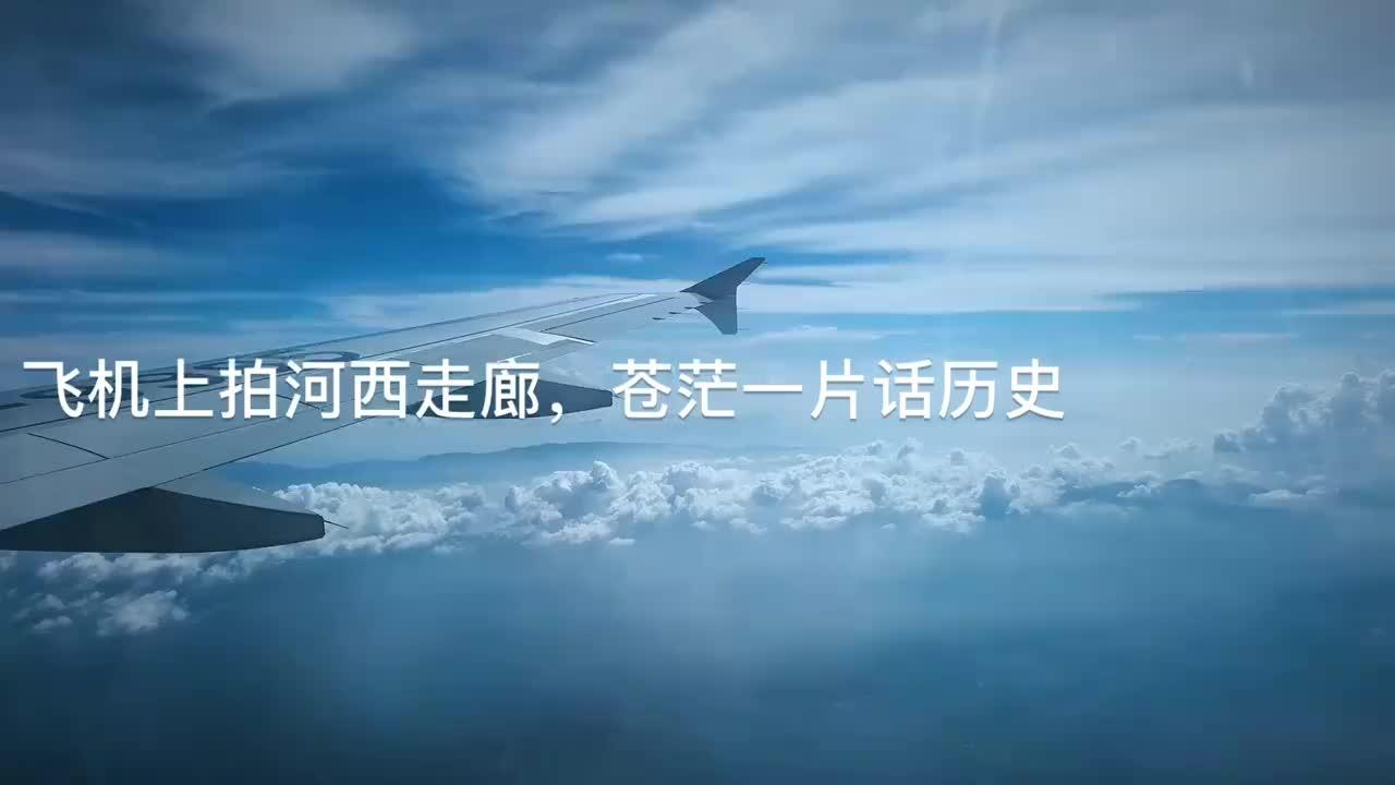飞机上拍河西走廊,眼前的苍茫恰好是历史的重现