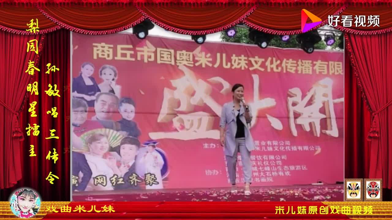 河南米儿妹邀请梨园春擂主孙敏演唱《三传令》真的真好听