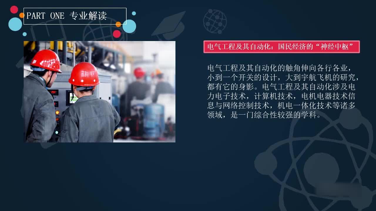 【专业解析】工科热门专业,电气工程及其自动化就业前景怎么样?