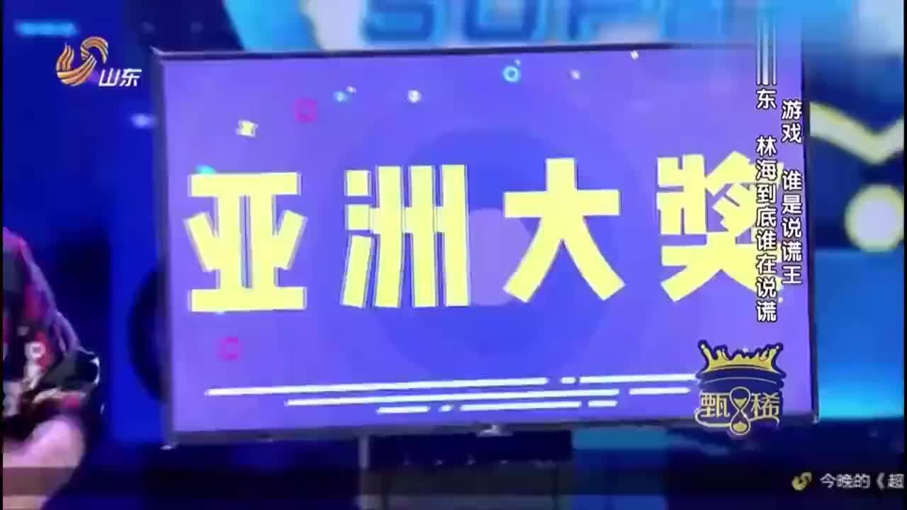 超强音浪谁是说谎王环节东东我曾获得过亚洲音乐大奖