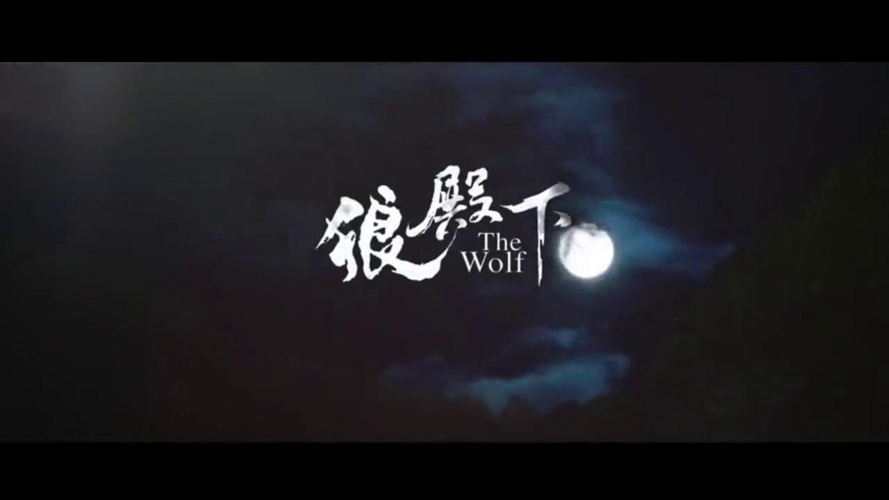 肖战x李沁x王大陆x辛芷蕾——狼殿下