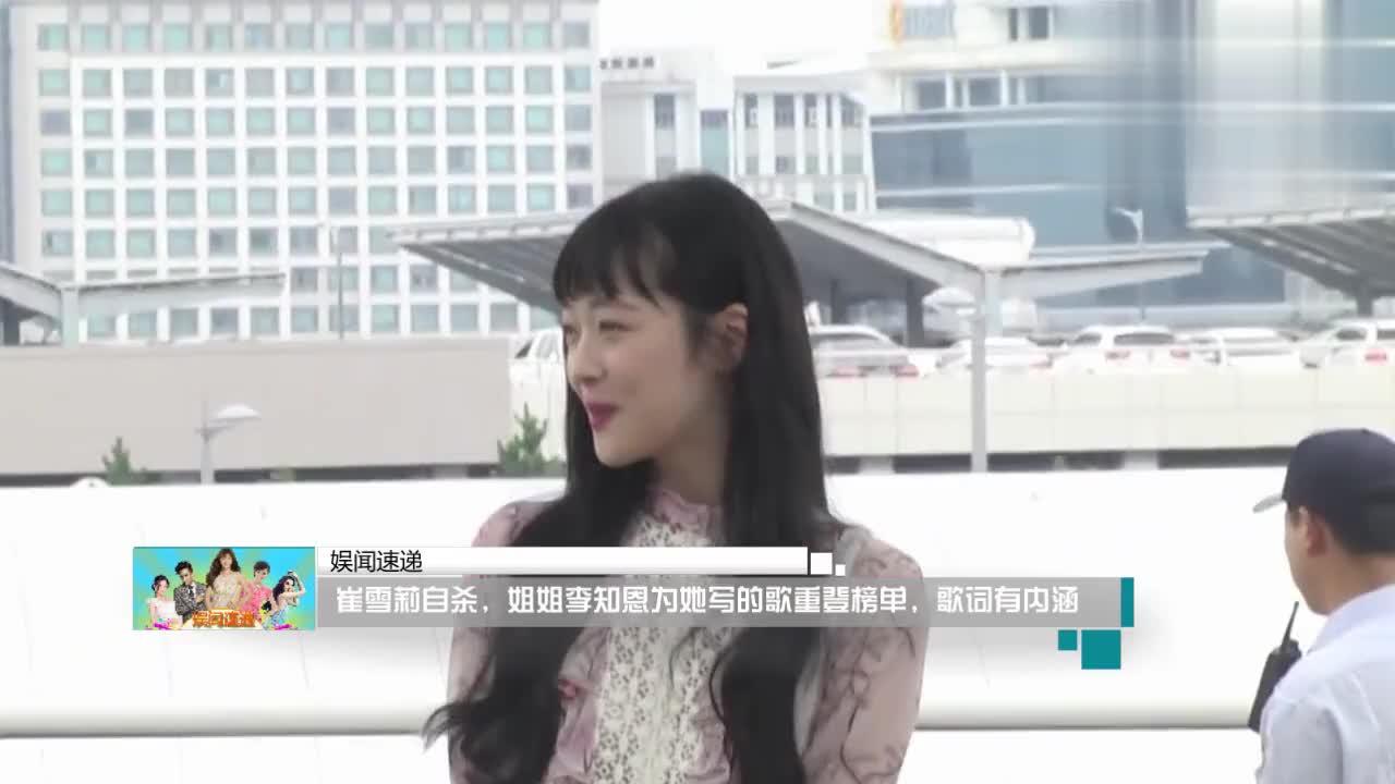 崔雪莉自杀姐姐李知恩为她写的歌重登榜单歌词有内涵