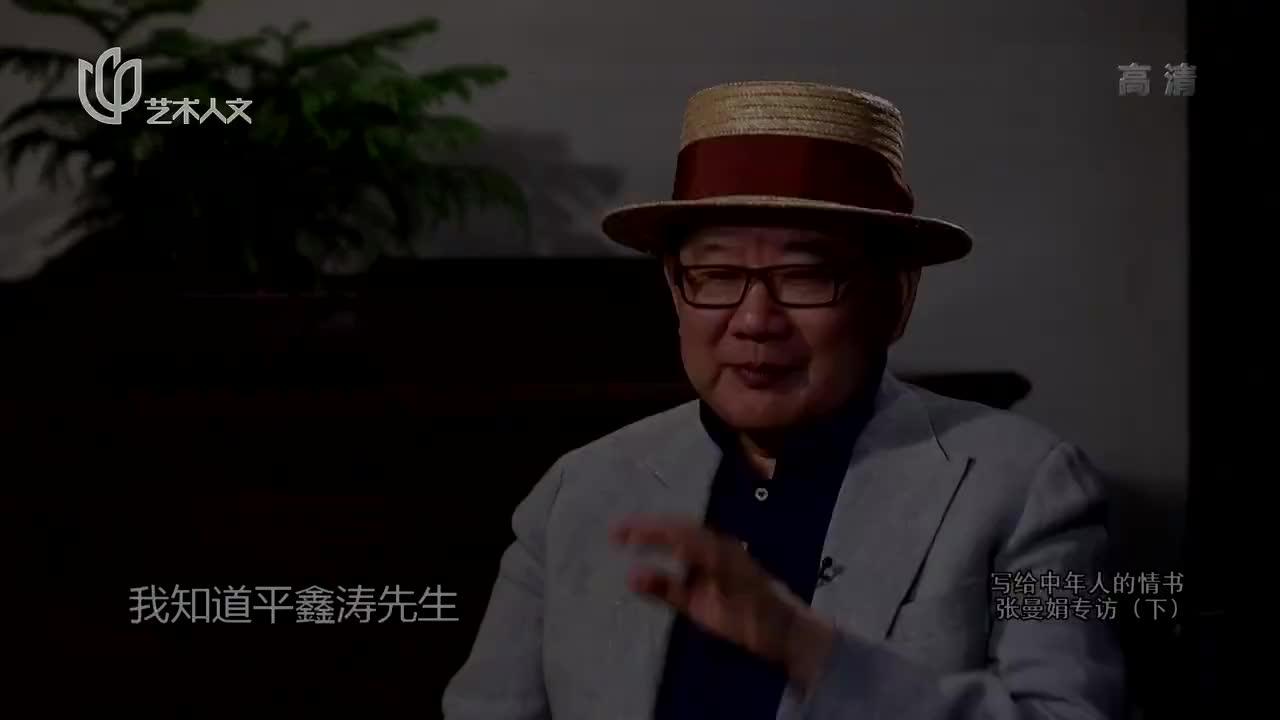 《可凡倾听》张曼娟把平鑫涛当做父亲 前方大孝子出没