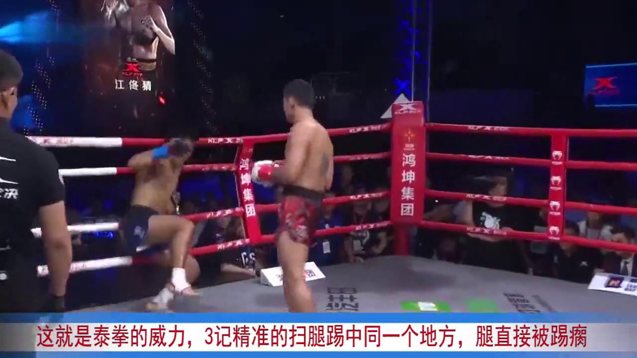 这就是泰拳的威力,3记精准的扫腿踢中同一个地方,腿直接被踢瘸