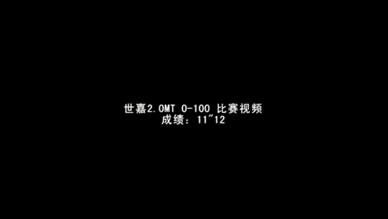 视频:雪铁龙世嘉AT与MT加速对比!