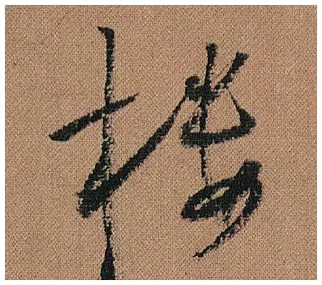 怀素《小草千字文》最精彩的28个字,美极了