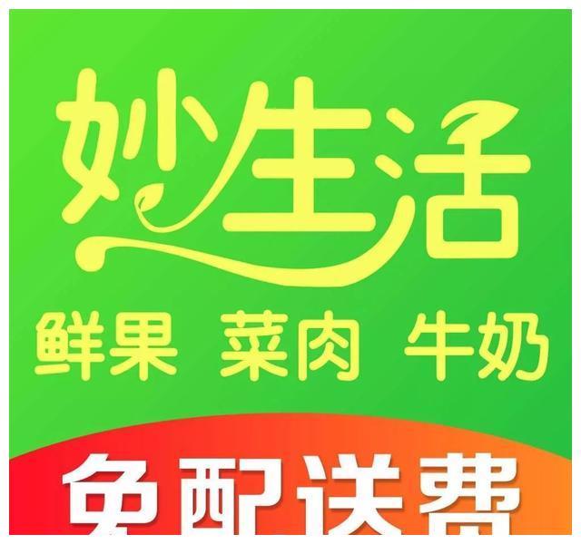 """「电商」妙生活关闭上海全部门店,原因不只""""生鲜烧钱""""那么简单"""
