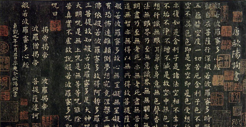 (珍藏)唐欧阳询小楷书《般若波罗蜜多心经》