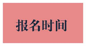 江苏省财政厅:2020年中级会计职称考试报名时间通知