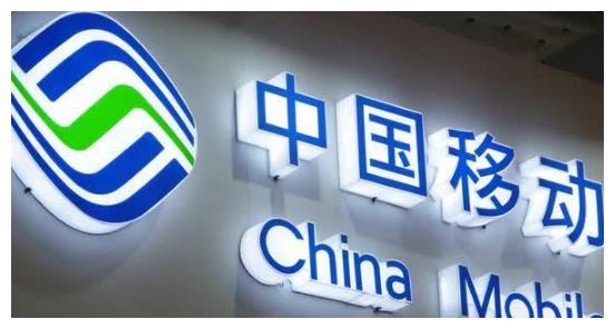 资费套餐升级是骗局,中国移动回应:是外呼公司干的,已停止合作
