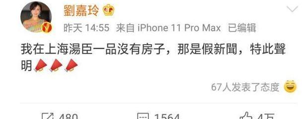 刘嘉玲4.6亿卖上海豪宅?每平米达27万,本人发文亲自回应