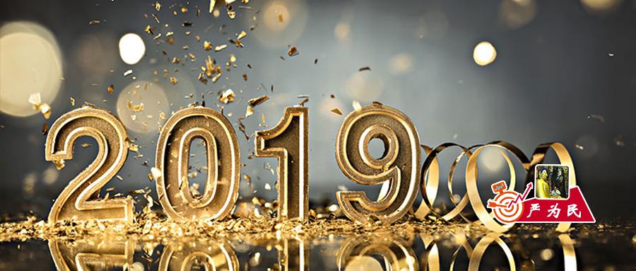 保持信心,迎接2019!