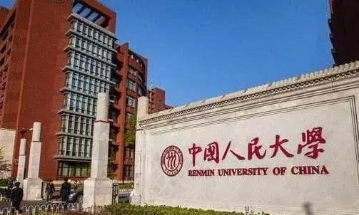 除了清华北大,北京最难考的4所大学,640分以上才能被录取