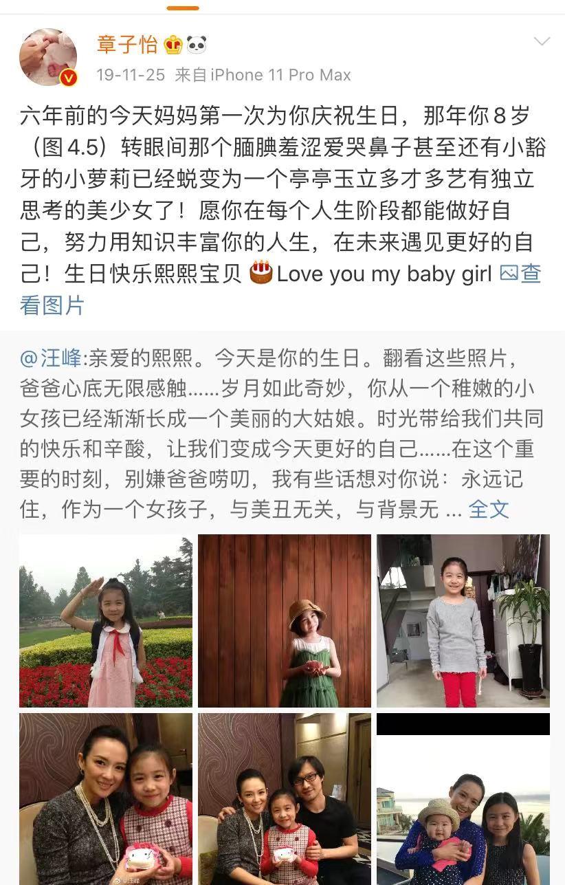葛荟婕发微博,疑似替女儿出气,感觉汪峰和章子怡生了儿子不高兴