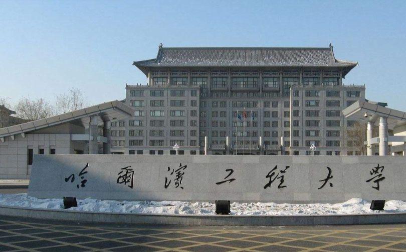 哈尔滨工程大学:景色优美,是很受学子欢迎的一所高校